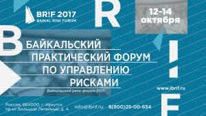 ИНК выступает организатором международного практического форума по управлению рисками