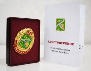 Марина Седых награждена завклад вразвитие Усть-Кута