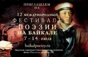 Международный фестиваль поэзии наБайкале стартует при поддержке ИНК