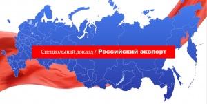 Иркутская нефтяная компания заняла 27 место в рейтинге российских экспортеров