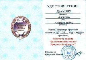В Иркутской нефтяной компании появился заслуженный эколог