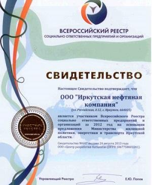Иркутская нефтяная компания признана социально ответственным предприятием на федеральном уровне