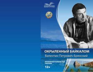 Книга обизвестном краеведе Валентине Брянском издана вИркутске