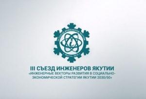 ИНК поддержала съезд инженеров Якутии