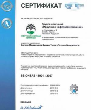 Группа компаний ИНК внедрила интегрированную систему менеджмента
