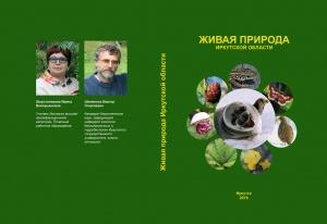 "Пособие ""Живая природа Иркутской области"" издано на средства ИНК"