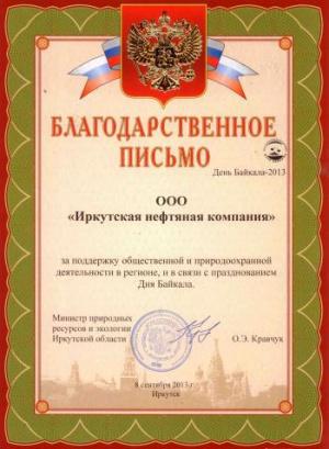 На всероссийской конференции экологов отметили работу ИНК