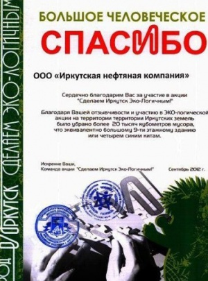 Мэр поблагодарил предприятия заподдержку акции «Сделаем Иркутск ЭКО-логичным!»
