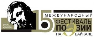 При поддержке ИНК состоялся XV Фестиваль поэзии на Байкале