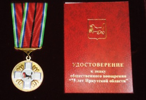 Генеральный директор ИНК вошла всостав правления Торгово-промышленной палаты Восточной Сибири