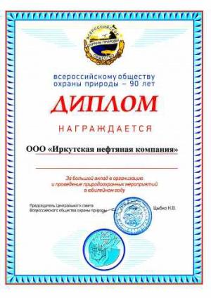 Центральный совет общества охраны природы поблагодарил ИНК засотрудничество