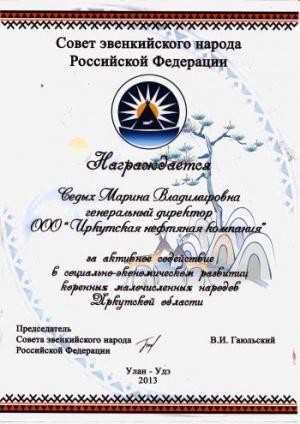 ИНК получила благодарность отпредседателя Совета эвенков России