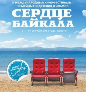 «Сердце Байкала» организует бесплатные показы лучших фильмов при поддержке Иркутской нефтяной компании